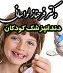 دکتر فرحناز لواسانی در تهران