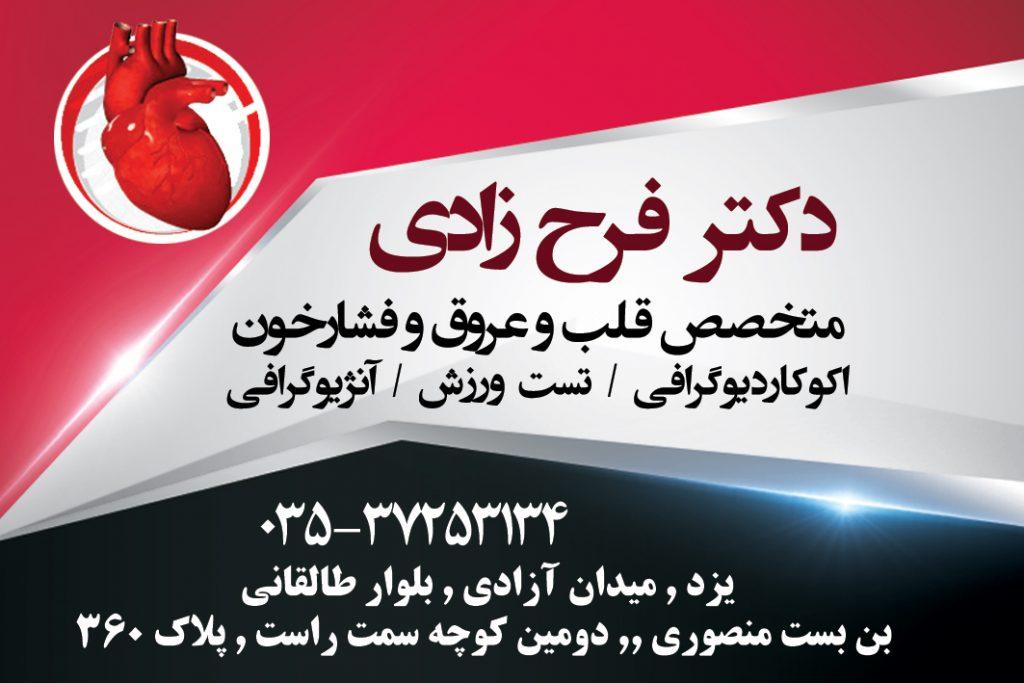 دکتر فرح زادی در یزد