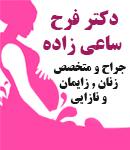دکتر فرح ساعی زاده در شیراز
