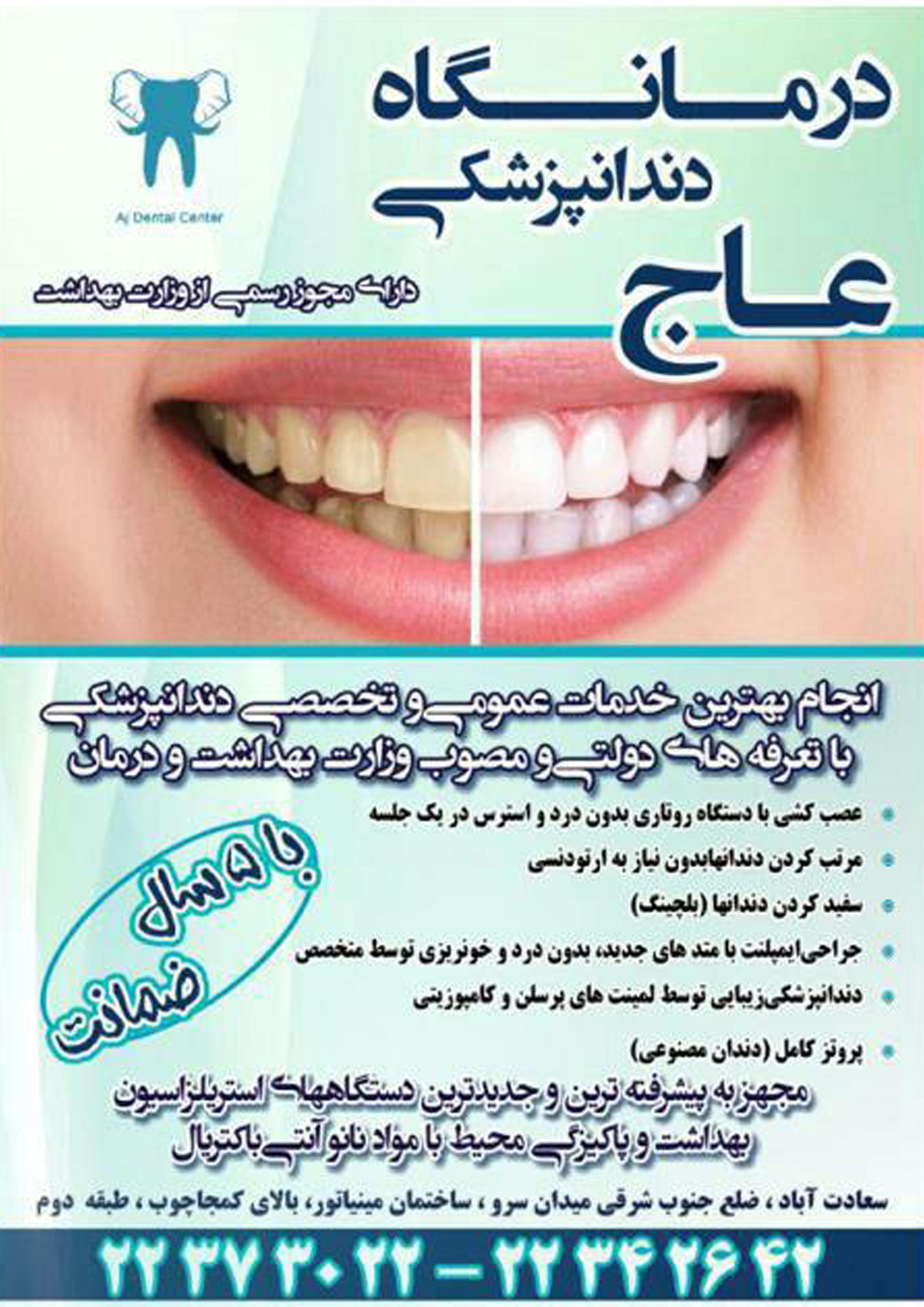 درمانگاه دندانپزشکی عاج در سعادت آباد