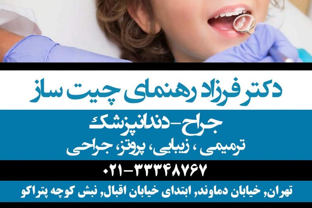 دکتر فرزاد رهنمای چیت ساز در تهران