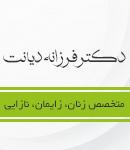 دکتر فرزانه دیانت در شیراز