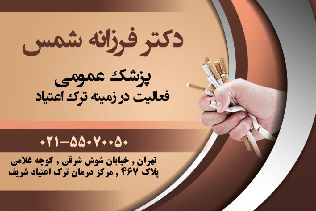 دکتر فرزانه شمس در تهران