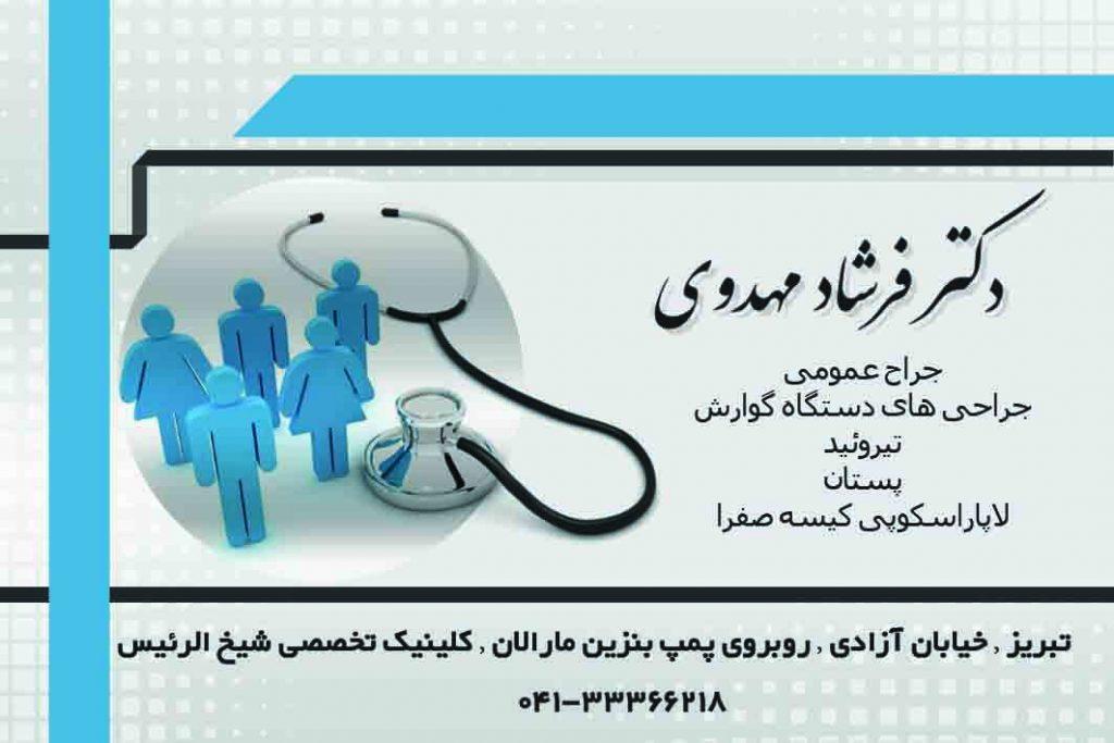 دکتر فرشاد مهدوی در تبریز