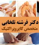 دکتر فرشته تلخابی در تهران