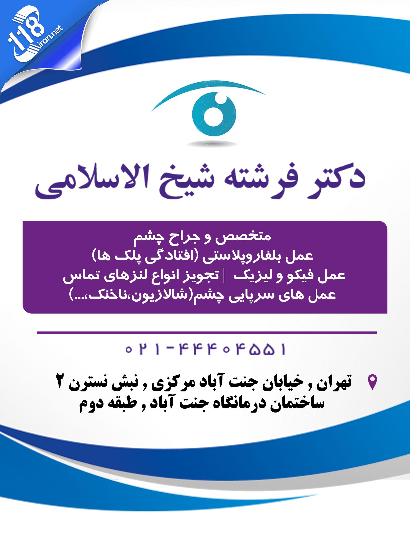 دکتر فرشته شیخ الاسلامی در تهران