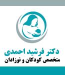 دکتر فرشید احمدی در اصفهان