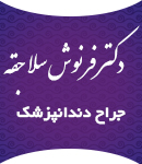 دکتر فرنوش سلاجقه در کرمان