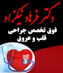 دکتر فرهاد نیکزاد در تهران