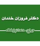 دکتر فروزان خندان در تهران