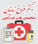 دکتر فروغ زمانیان در تهران