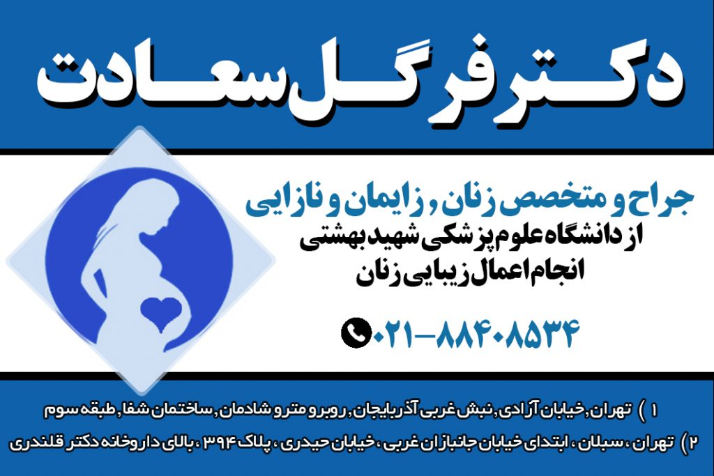 دکتر فرگل سعادت در تهران