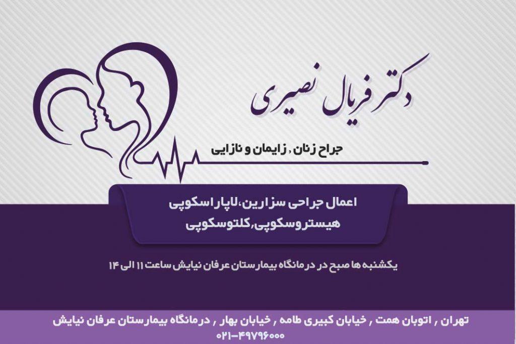 دکتر فریال نصیری در تهران