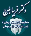 دکتر فریبا بلوچ در تهران