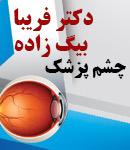 دکتر فریبا بیگ زاده در کرمان
