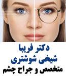 دکتر فریبا شیخی شوشتری در کرمانشاه