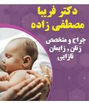 دکتر فریبا مصطفی زاده در تهران