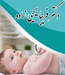 دکتر فریبا یحیی زاده در کرج