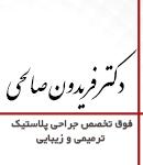 دکتر فریدون صالحی در تبریز