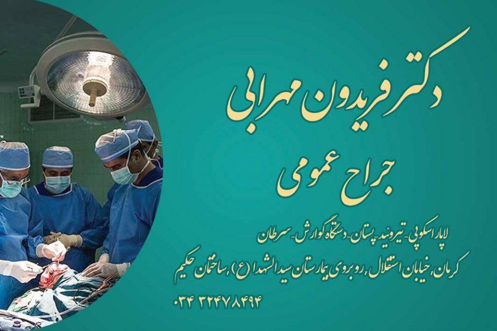 دکتر فریدون مهرابی در کرمان