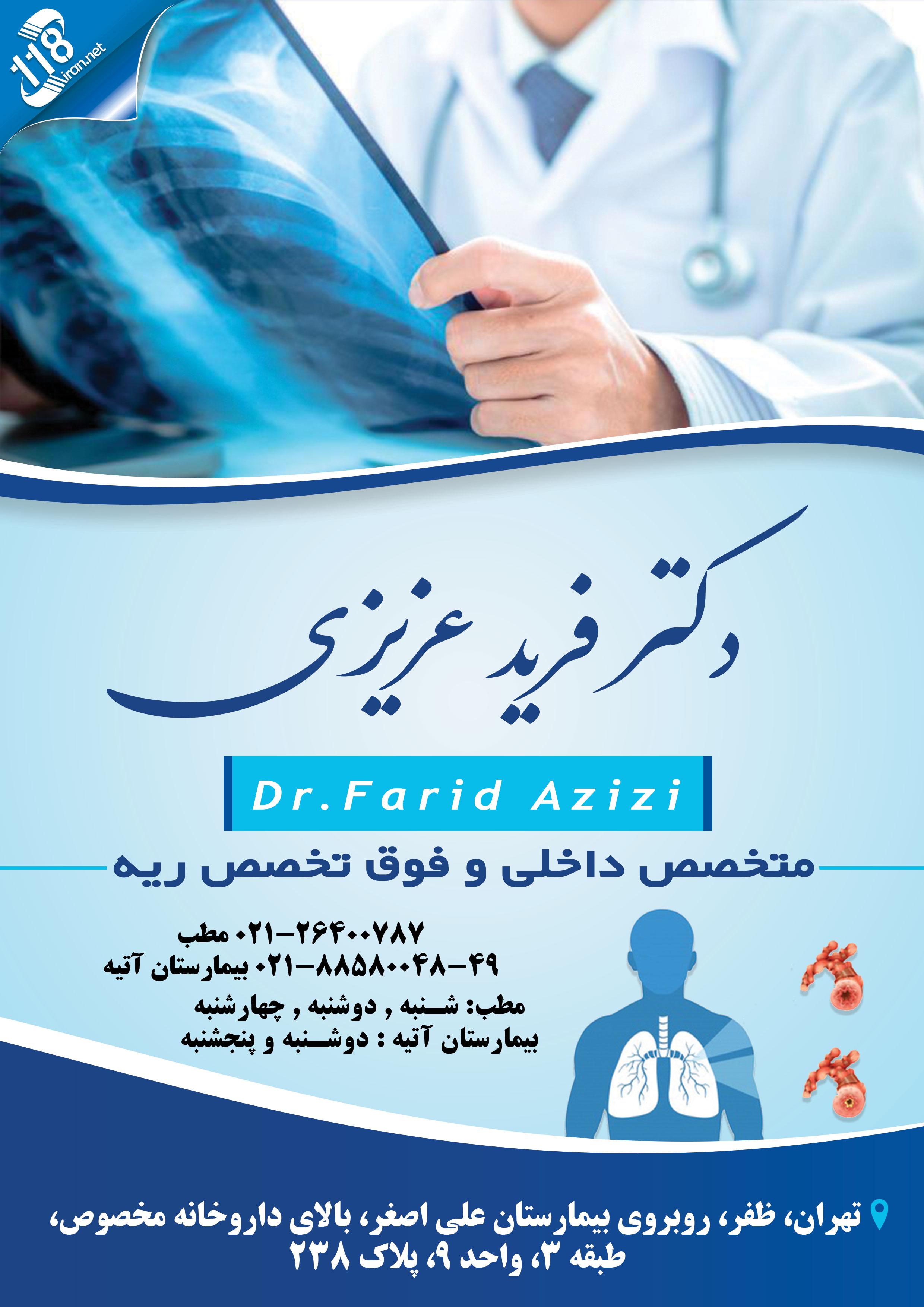 دکتر فرید عزیزی فوق تخصص ریه