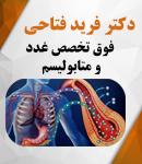 دکتر فرید فتاحی در تهران
