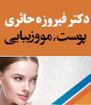 دکتر فیروزه حائری در تهران