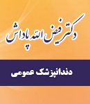 دکتر فیض الله پاداش در کرمانشاه