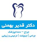 دکتر قدیر بهمنی در همدان