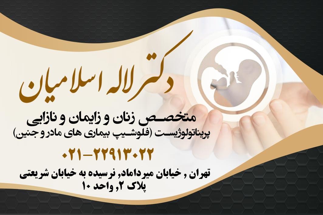 دکتر لاله اسلامیان در تهران