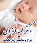 دکتر لعیا فرزدی در تبریز