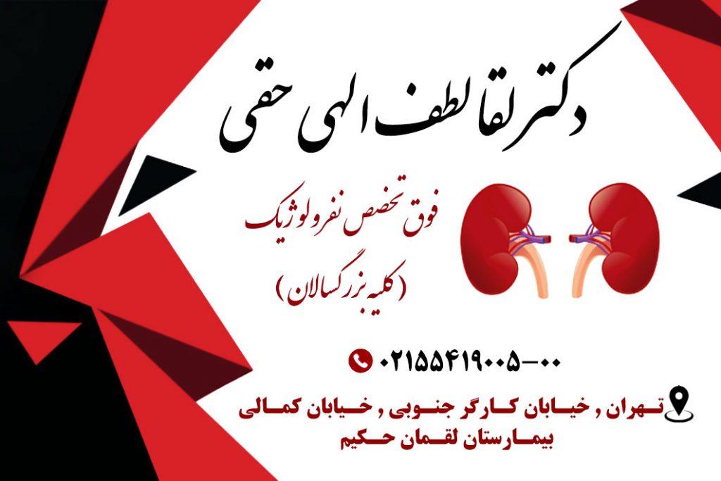 دکتر لقا لطف الهی حقی در تهران