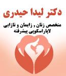 دکتر لیدا حیدری در تبریز