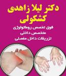دکتر لیلا زاهدی کشکولی در شیراز