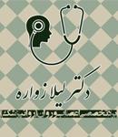 دکتر لیلا زواره در تهران