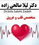 دکتر لیلا صالحی زاده در اصفهان