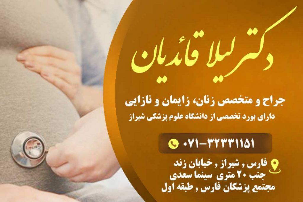 دکتر لیلا قائدیان در شیراز
