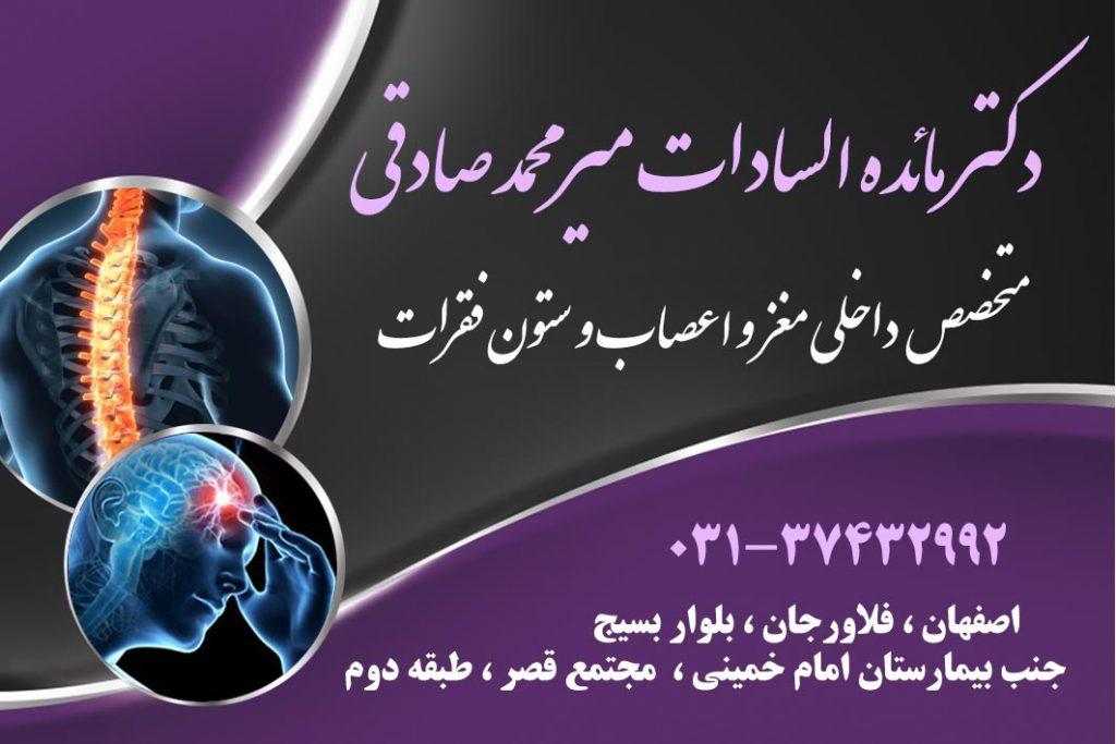 دکتر مائده السادات میرمحمدصادقی در فلاورجان