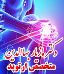 دکتر مازیار بهاالدین در شیراز