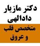 دکتر مازیار دادالهی در مشهد