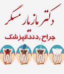 دکتر مازیار مسگر در مازندران