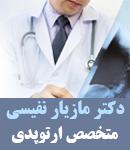 دکتر مازیار نفیسی در ابهر