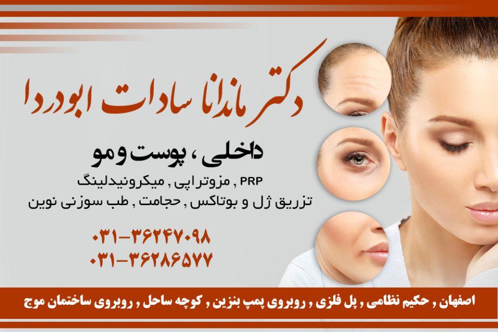 دکتر ماندانا سادات ابودردا در اصفهان