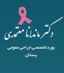 دکتر ماندانا معتمدی در تهران