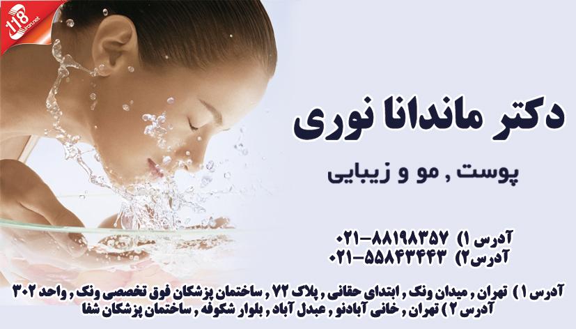 دکتر ماندانا نوری در تهران