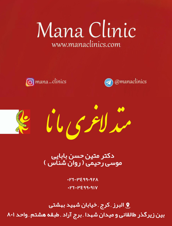 مرکز درمان اختلالات چاقی و لاغری مانا در کرج