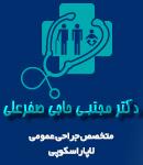 دکتر مجتبی حاجی صفرعلی در کرج