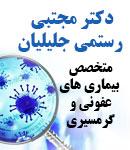 دکتر مجتبی رستمی جلیلیان در اصفهان