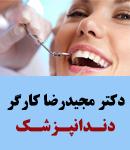 دکتر مجیدرضا کارگر در مشهد