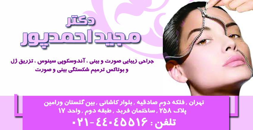 دکتر مجید احمدپور در تهران